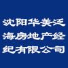 沈阳华美泛海房地产经纪有限公司