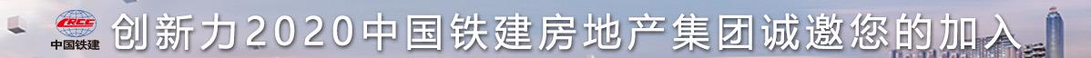 中國鐵建房地產集團有限公司招聘信息