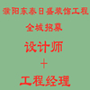 濮阳市东泰日盛装饰工程有限公司