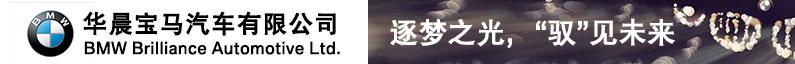华晨宝马汽车有限公司招聘信息
