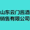 山东云门酱酒销售有限公司