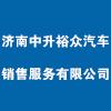 济南中升裕众汽车销售服务有限公司