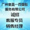 广州童真一百摄影服务有限公司