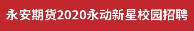 永安期貨股份有限公司招聘信息