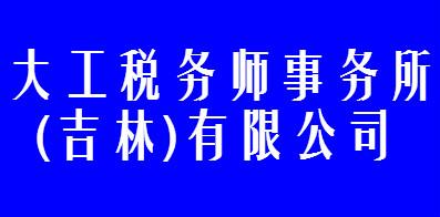 大工税务师事务所(吉林)有限公司