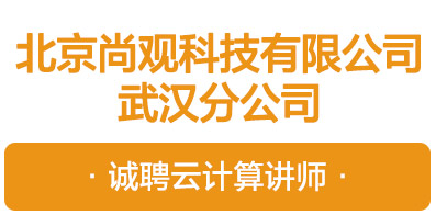 北京尚观科技有限公司武汉分公司