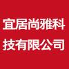 宜居尚雅科技有限公司