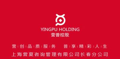 上海营夏咨询管理有限公司长春分公司