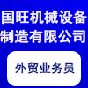 邢台国旺机械设备制造有限公司