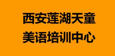 西安莲湖天童美语培训中心有限公司