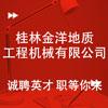 桂林金洋地质工程机械有限公司