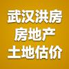 武汉洪房房地产土地估价有限公司