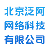 北京泛阿网络科技有限公司