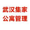 武汉集家公寓管理有限公司