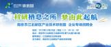 http://special.kejieyangguang.com/2019/nj/njrj031650/index.html