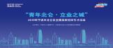 http://special.kejieyangguang.com/Flying/Campus/20191010/35358_11301461_ZL29170/