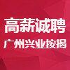广州兴业按揭代理服务有限公司