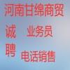 河南甘绵商贸有限公司