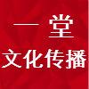 福州一堂文化传播有限公司