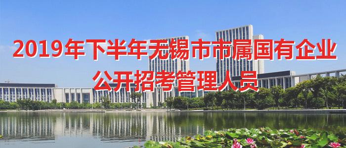 http://gzw.wuxi.gov.cn/doc/2019/10/15/2675802.shtml