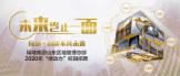 http://special.kejieyangguang.com/2019/jn/ldjt022087/