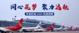http://wuxiairport2019.kejieyangguang.com