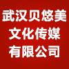 武汉贝悠美文化传媒有限公司