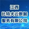 江西比特犬云数据服务有限公司