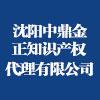 沈阳中鼎金正知识产权代理有限公司