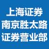 上海证券有限责任公司南京胜太路证券营业部