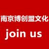 南京博创盟文化发展有限公司