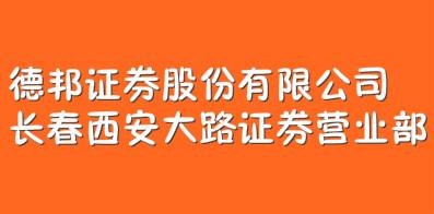 德邦证券股份有限公司长春西安大路证券营业部