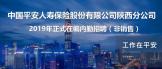 http://special.kejieyangguang.com/2017/xa/zgpa032739/career.html
