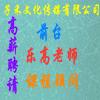 濮阳市子禾文化传媒有限公司