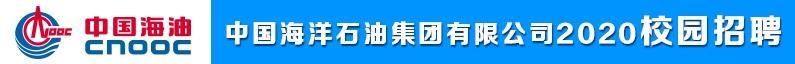 中國海洋石油集團有限公司招聘信息