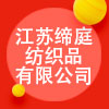 江苏缔庭纺织品有限公司