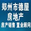 郑州市德屋房地产营销策划有限公司