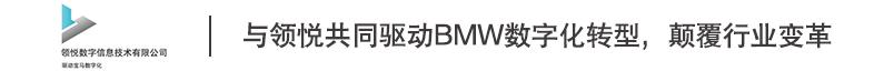 華晨寶馬汽車有限公司招聘信息