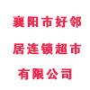 襄阳市好邻居连锁超市有限公司