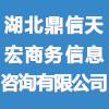 湖北鼎信天宏商务信息咨询有限公司
