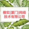 橙实(厦门)网络技术有限公司