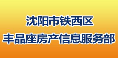 沈阳市铁西区丰晶座房产信息服务部