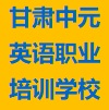 甘肃中元英语职业培训学校