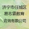 济宁市任城区易志霖教育咨询有限公司