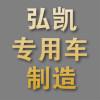 吉林弘凯专用车制造有限公司