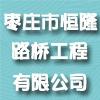 枣庄市恒隆路桥工程有限公司