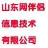 山东网伴侣信息技术有限公司