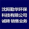 沈阳勤华环保科技有限公司