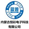 内蒙古恒彩电子科技有限公司