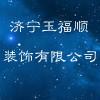 济宁玉福顺装饰有限公司